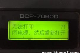 兄弟brother DCP-7060D 无法打印71