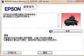 爱普生EPSON L380 废墨清零软件及图解下载