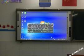 东方中原Donview  电子白板 南川区教育行业智慧显示解决方案