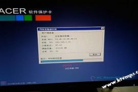 宏碁ACER软件保护卡安装教程,解决网络克隆慢等问题