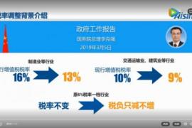 金税盘开票软件2019年税率调整功能及升级说明