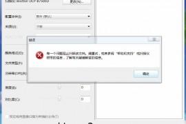 兄弟brother DCP-B7500D扫描错误
