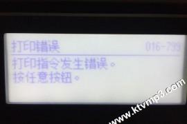 富士施乐Fuji Xerox DocuCentre S2220打印错误016-799