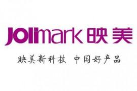 映美Jolimark 官方驱动程序下载