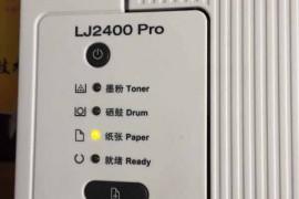 联想lenovo LJ2400PRO 打印时纸张灯常亮,无法打印