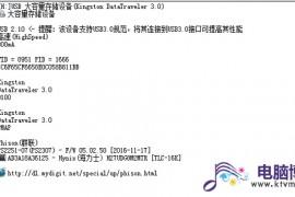 金士顿KingstonDT50优盘被写保护 无法格式化和读写数据