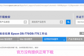 爱普生Epson DS-770 Document Capture Pro 扫描仪软件下载