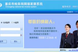 重庆市税务局网络发票系统