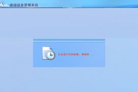 南川区社会信息采集平台 - 旅馆信息管理系统