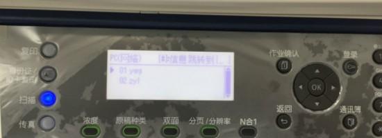 富士施乐Fuji Xerox DocuCentre S2520 网络扫描设置图解