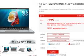 小新 Air 14 VS ideapad 14s 哪款笔记本值得入手