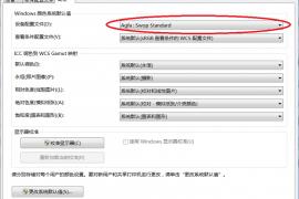 windows7照片查看器可用内存不足 无法显示此图片