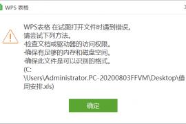 wps office文档表格修复(含软件和教程图解)