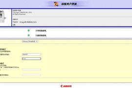 佳能Canon 2525i 网络扫描设置图解