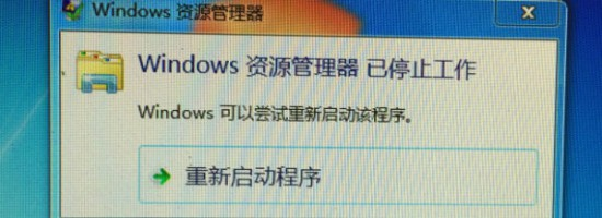 win7桌面点右键 windows资源管理器已停止工作