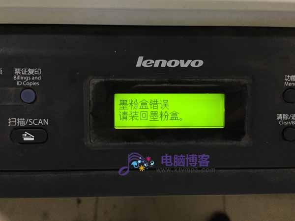 联想m7400墨粉盒错误.jpg