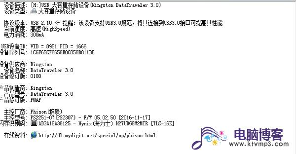 phison-ps2251-07.jpg