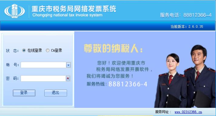 重庆市税务局网络发票系统.png