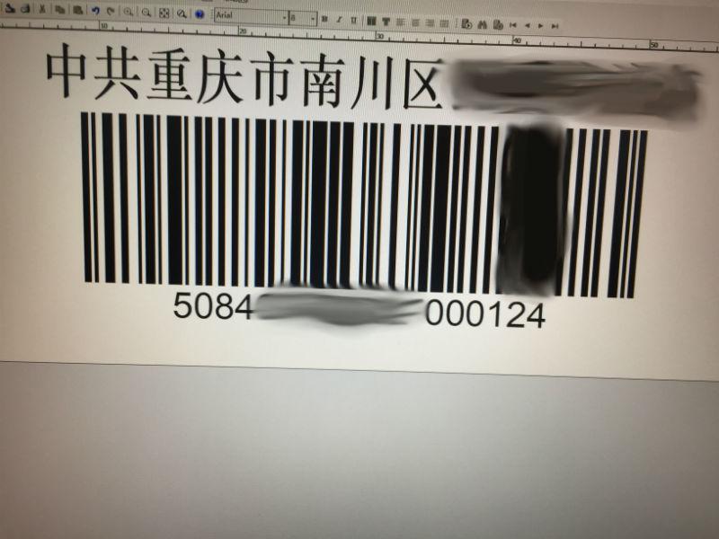 标签软件.jpg